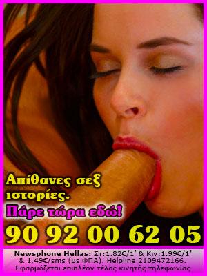 Δωρεάν σεξ τηλέφωνα. Τηλέφωνα, ροζ γραμμές, hot lines για άγριο καυτό σεξ ! Τηλέφωνα από φοιτήτριες, πουτάνες, βίζιτες, τραβεστί και γκέι. - www.sextilefona.com.