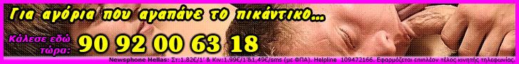 Τηλέφωνα από φοιτήτριες, πουτάνες, βίζιτες, τραβεστί και γκέι. - www.sextilefona.com.